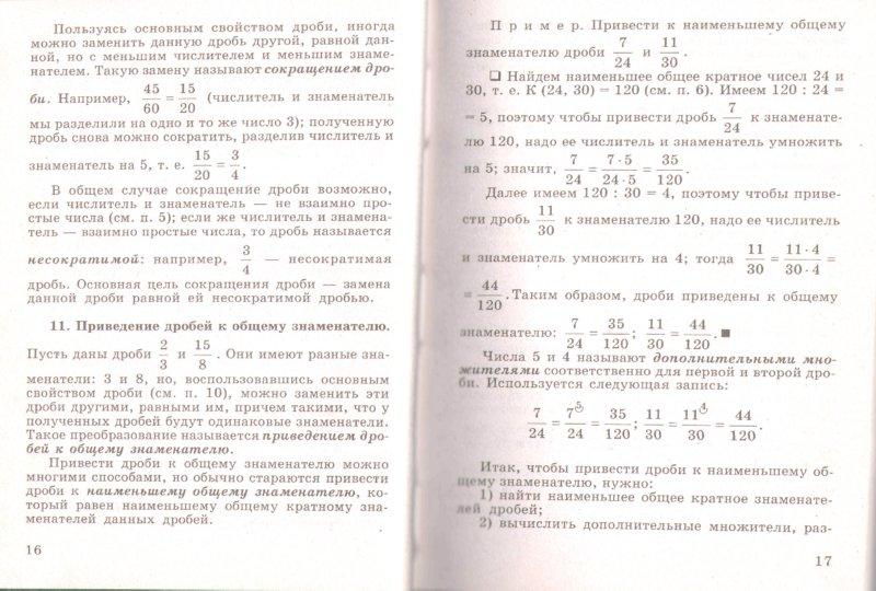 Иллюстрация 1 из 2 для Готовимся к единому экзамену по математике - Андрей Суходский | Лабиринт - книги. Источник: Лабиринт