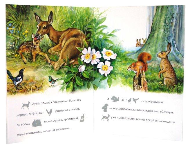 Иллюстрация 1 из 31 для Я учусь читать с наклейками. Олененок Лучик   Лабиринт - книги. Источник: Лабиринт