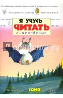 Я учусь читать с наклейками. Летучая мышка Соня и ее друзья
