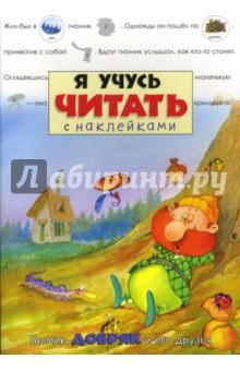 Я учусь читать с наклейками. Гномик Добряк и его друзья