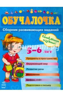 Обучалочка. Сборник развивающих заданий. 5-6 лет