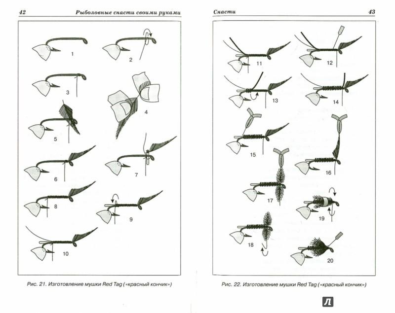 Иллюстрация 1 из 6 для Рыболовные снасти своими руками - Денис Вершинин   Лабиринт - книги. Источник: Лабиринт