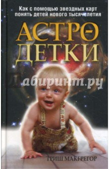 Астро-деткиЭзотерические знания<br>Способности, таланты и дарования вашего ребенка становятся очевидными, если внимательно взглянуть на его астрологическую карту, обусловленную расположением звезд в момент его рождения. Эта книга представляет собой подробное руководство, благодаря которому вы сможете узнать, какие именно планеты оказывают влияние на жизнь ваших детей, найти объяснение их поступкам, заглянуть в их внутренний мир, предотвратить многие проблемы со здоровьем и помочь им отыскать свое жизненное предназначение.<br>