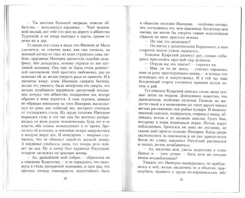 Иллюстрация 1 из 8 для Озорные рассказы - Оноре Бальзак | Лабиринт - книги. Источник: Лабиринт