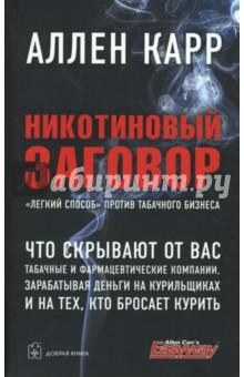"""Никотиновый заговор. """"Легкий способ"""" против табачного бизнеса"""