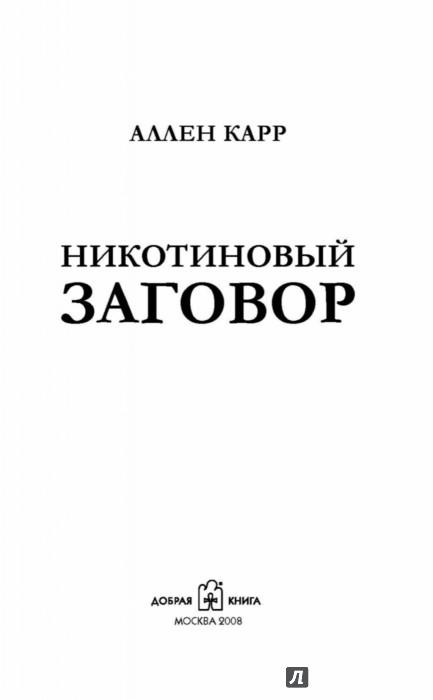 НИКОТИНОВЫЙ ЗАГОВОР АЛЛЕН КАРР КНИГА СКАЧАТЬ БЕСПЛАТНО