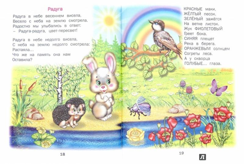 Иллюстрация 1 из 24 для Календарь природы. Стихи - Владимир Степанов | Лабиринт - книги. Источник: Лабиринт