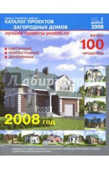 Каталог проектов загородных домов, выпуск №6