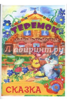 Северинец Константин Теремок: Сказка - пересказка:
