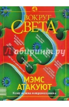 """Журнал """"Вокруг Света"""" №04 (2751). Апрель 2003"""