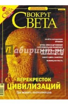 "Журнал ""Вокруг Света"" №05 (2764). Май 2004"