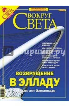 """Журнал """"Вокруг Света"""" №08 (2767). Август 2004"""