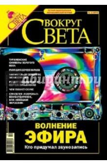 """Журнал """"Вокруг Света"""" №12 (2771). Декабрь 2004"""