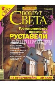 """Журнал """"Вокруг Света"""" №01 (2784). Январь 2006"""