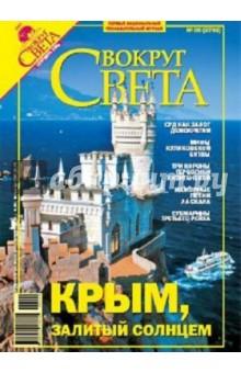"""Журнал """"Вокруг Света"""" №09. Сентябрь 2006"""