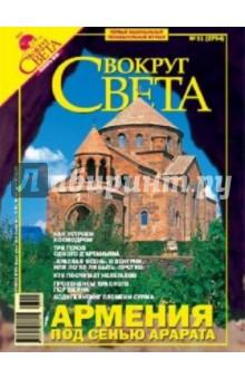 """Журнал """"Вокруг Света"""" №11 (2794). Ноябрь 2006"""