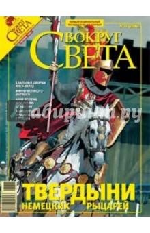 """Журнал """"Вокруг Света"""" №11 (2806). Ноябрь 2007"""