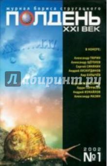 """Журнал """"Полдень ХХI век"""" 2002 год №01"""