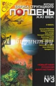 """Журнал """"Полдень ХХI век"""" 2005 год №03"""