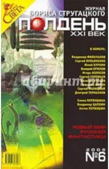 """Журнал """"Полдень ХХI век"""" 2005 год №06"""