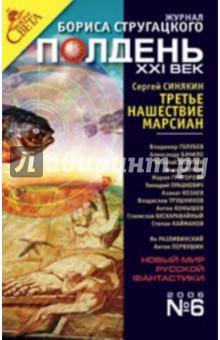 """Журнал """"Полдень ХХI век"""" 2006 год №06"""