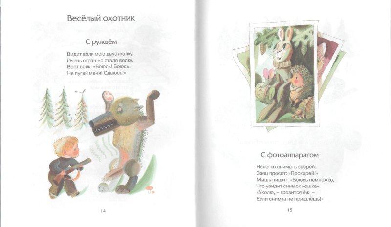 Иллюстрация 1 из 46 для Веселое лето - Валентин Берестов | Лабиринт - книги. Источник: Лабиринт