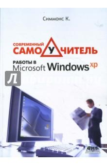 Современный самоучитель работы в Windows XPОперационные системы и утилиты для ПК<br>Предлагаемая книга адресована прежде всего тем, кто впервые приступает к работе на компьютере под управлением операционной системы Windows XP. Начинающие узнают о том, как установить ОС и настроить ее параметры согласно своим потребностям, получить доступ к файлам и программам, инсталлировать дополнительные компоненты. Однако автор приводит сведения, которые заинтересуют и опытных пользователей. Отдельная глава книги посвящена подключению оборудования: подробно описывается процесс установки принтеров, сканеров, аппаратов факсимильной связи, цифровых камер и многих других устройств. Особое внимание уделено работе в сети, в том числе соединению с Internet. <br>Не забыты и развлекательные функции Windows XP. Читатели получат представление о работе проигрывателя видео- и аудиофайлов, об установке и запуске игровых программ, о редактировании цифровых фильмов в программе Movie Maker. <br>В приложениях приводятся комбинации горячих клавиш, предназначенных для работы различных приложений Windows XP.<br>
