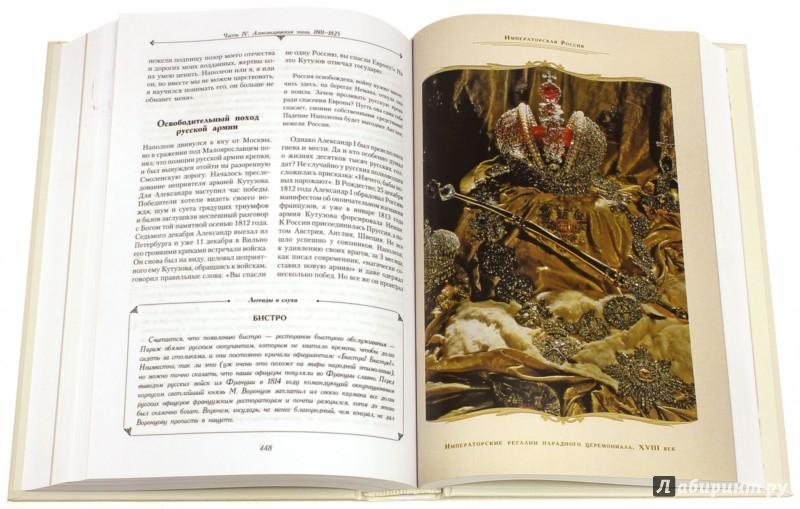 Иллюстрация 1 из 21 для Императорская Россия - Евгений Анисимов | Лабиринт - книги. Источник: Лабиринт
