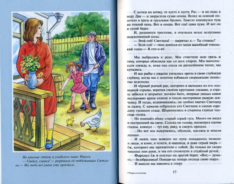 Иллюстрация 1 из 27 для Тимур и его команда - Аркадий Гайдар | Лабиринт - книги. Источник: Лабиринт