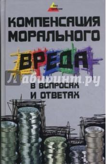 Абдулина Ольга Компенсация морального вреда в вопросах и ответах