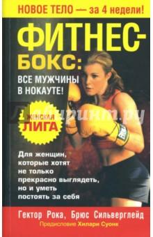 Фитнес - бокс. Все мужчины в нокауте!Фитнес<br>Предлагается программа тренировок по боксу для женщин, позволяющая обрести великолепную физическую форму - всего за четыре недели. <br>Для широкого круга читателей.<br>