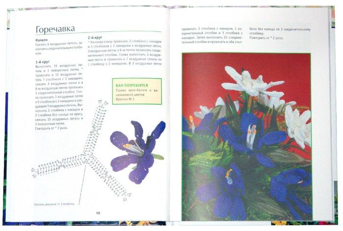 Иллюстрация 1 из 1 для Вязаные цветы своими руками - Ева ...