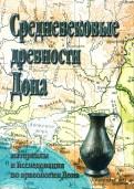 Средневековые древности Дона: Материалы и исследования по археологии Дона. Выпуск 2