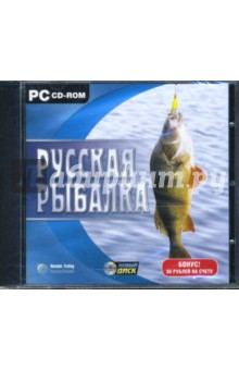 Русская рыбалка (версия 1.6) (CDpc)