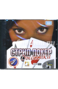 Стрип-покер: Джессика (интерактивный DVD)