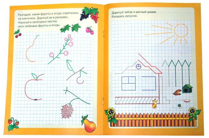 Иллюстрация 1 из 8 для Рисуем на клеточках. Лето. Тетрадь для детей 5-6 лет | Лабиринт - книги. Источник: Лабиринт