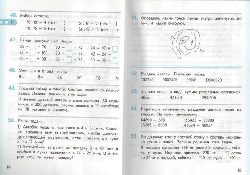 Гдз по математике 2 класс давыдов