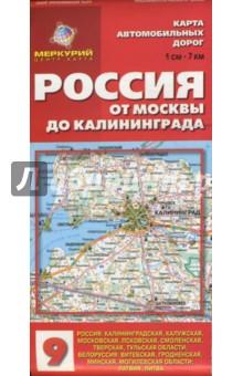 Карта автомобильных дорог №9: Россия. От Москвы до ...: http://www.labirint.ru/books/168904/
