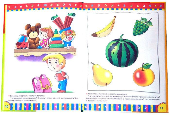 Иллюстрация 1 из 21 для Завтра в школу. Первая математика - Дмитрий Павленко   Лабиринт - книги. Источник: Лабиринт