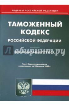 Таможенный кодекс Российской Федерации на 28.04.08