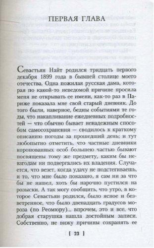 Иллюстрация 1 из 6 для Истинная жизнь Севастьяна Найта - Владимир Набоков | Лабиринт - книги. Источник: Лабиринт