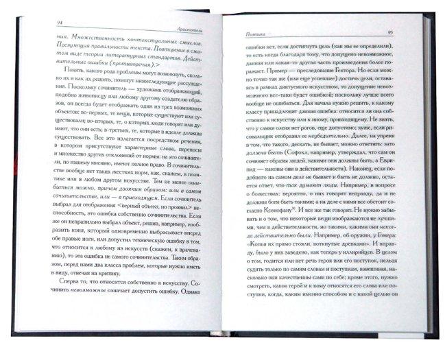 Иллюстрация 1 из 3 для Книга сочинителя | Лабиринт - книги. Источник: Лабиринт