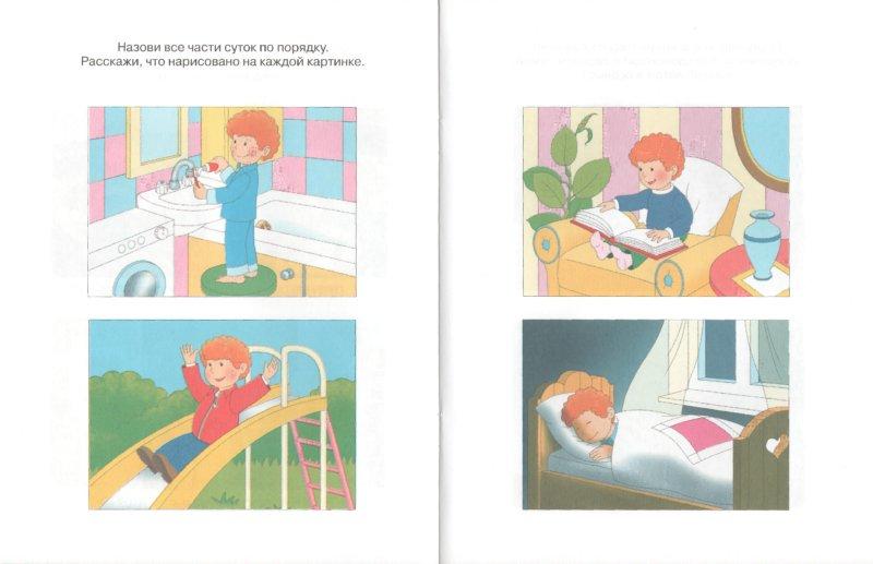 Иллюстрация 1 из 13 для Веселые часы. 4-5 лет - Ольга Земцова | Лабиринт - книги. Источник: Лабиринт