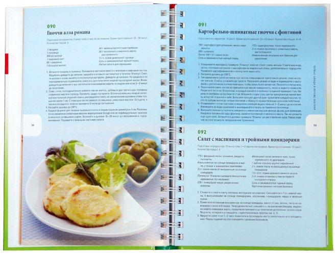 Иллюстрация 1 из 2 для Большая книга итальянской пасты: 365 быстрых и разнообразных рецептов из спагетти, букатини, … - Хиллари Уолден | Лабиринт - книги. Источник: Лабиринт