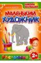Маленький художник. Выпуск 7. Зоопарк. Книжка-раскраска для детей от 2-х лет