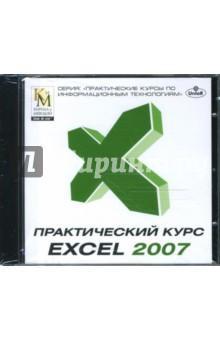 Практический курс Excel 2007 (CDpc)