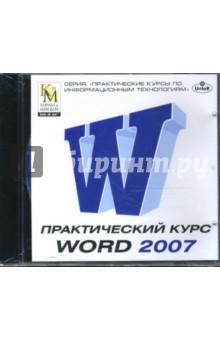 Практический курс Word 2007 (CDpc)