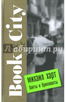 Банты и бриллианты. Book & the City