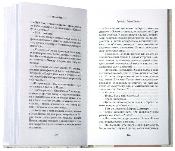 Иллюстрация 1 из 9 для Правда о Лорин Джонс - Лури Элисон | Лабиринт - книги. Источник: Лабиринт