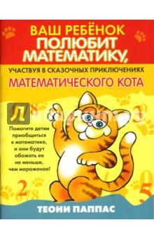 Ваш ребенок полюбит математику, участвуя в сказочных приключениях математического котаКниги для родителей<br>Помогите детям приобщиться к математике, и они будут обожать ее не меньше, чем мороженое! На страницах этой чудесной книги абстрактные математические понятия оживают, словно по волшебству. Ни один ребенок не сможет удержаться от этих захватывающих приключений: вместе с обаятельным котом Пенроузом он научится с легкостью ориентироваться в сложнейшем мире чисел и щелкать как орешки даже самые трудные задачи.<br>